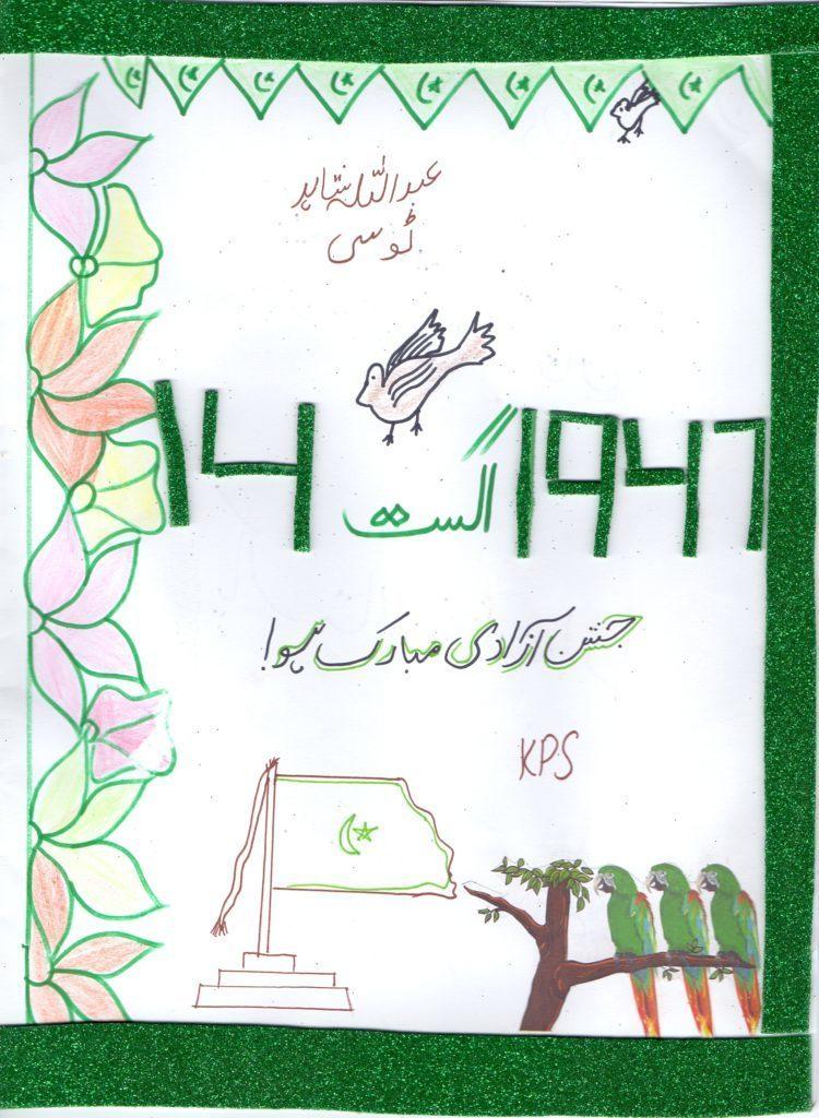 Abdullha-Shahid Two-C
