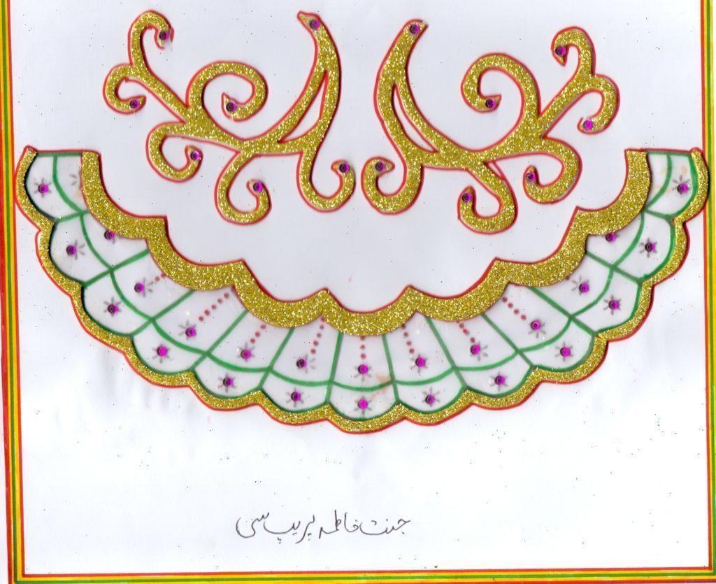 Janat Fatima Prep C