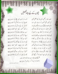 Iqbal's advice to children